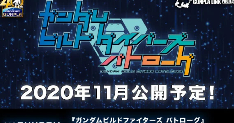 Thumbnail | Gundam Build Divers Battlogue Debuts in November
