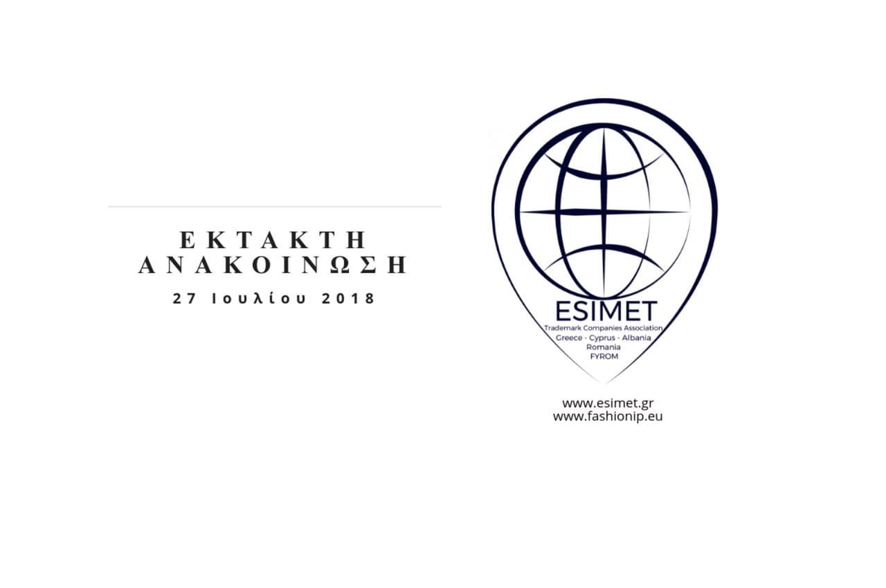 ethemis